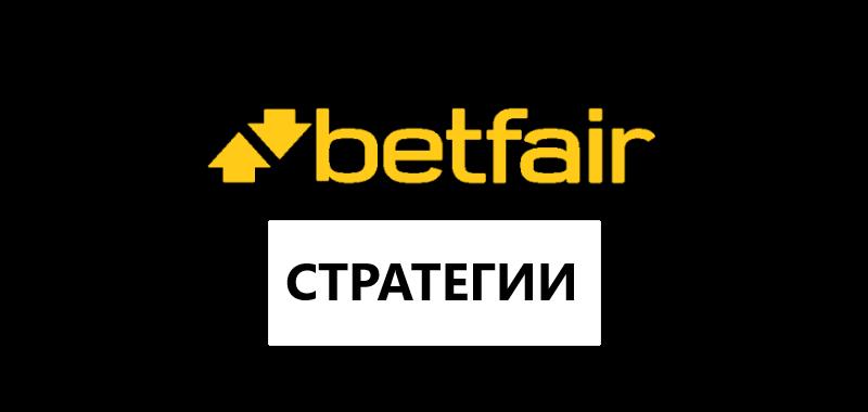 Стратегии для ставок на betfair