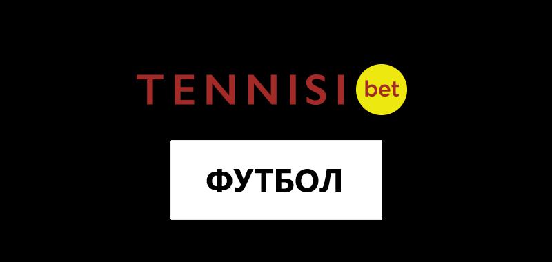 Футбол в Тенниси Бет