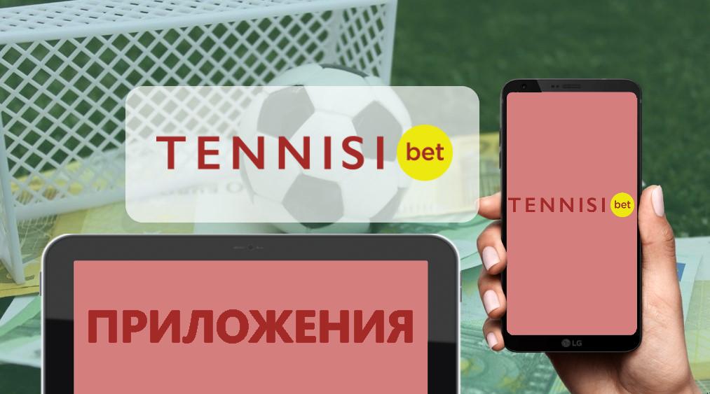 Скачать приложение букмекерской конторы Тенниси