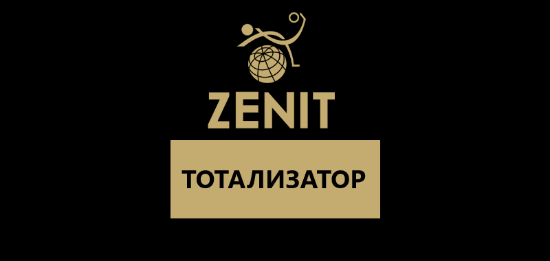 Тотализатор в БК Зенит: как устроен суперэкспресс, его виды и особенности
