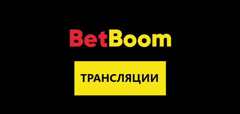 Онлайн трансляции в Бет Бум (Бинго Бум)