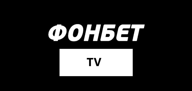 Как смотреть Фонбет ТВ