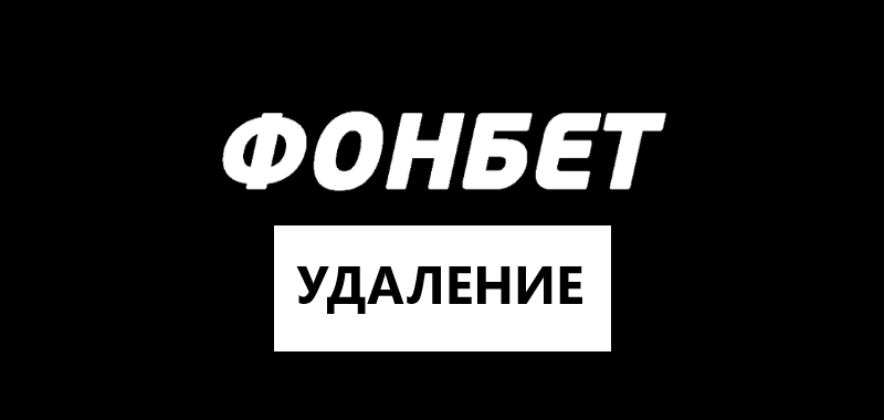 Удаление аккаунта в Фонбет: все методы