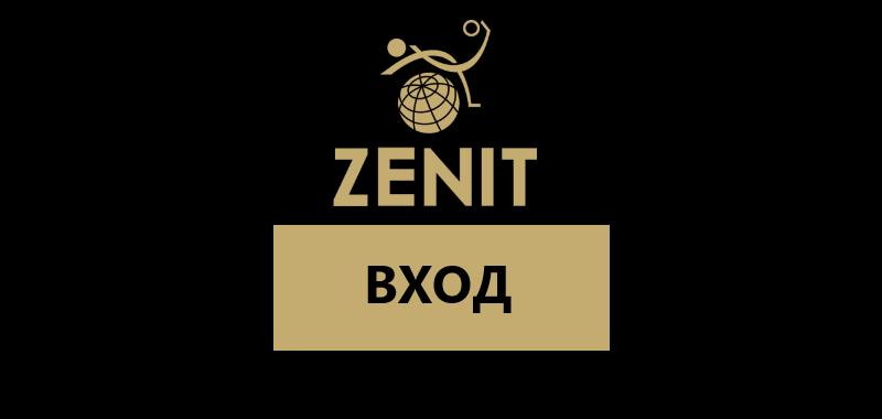 Вход в ЛК Зенит: изучаем способы авторизации и возможности управления аккаунтом