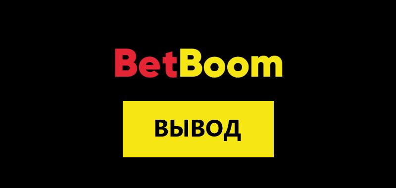 Бет Бум вывод средств: вся известная информация, связанная с выводом денег из букмекерской конторы