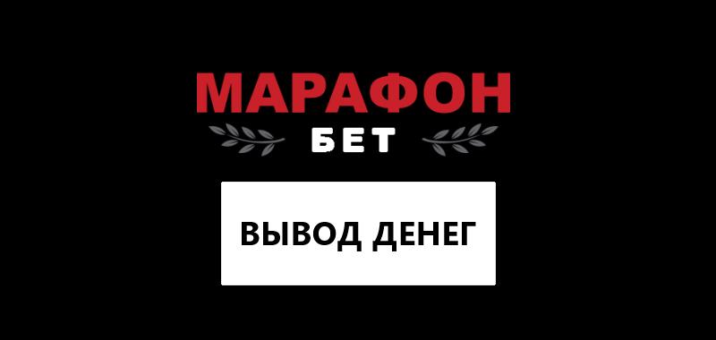 Марафонбет вывод средств: вся известная информация, связанная с выводом денег из букмекерской конторы
