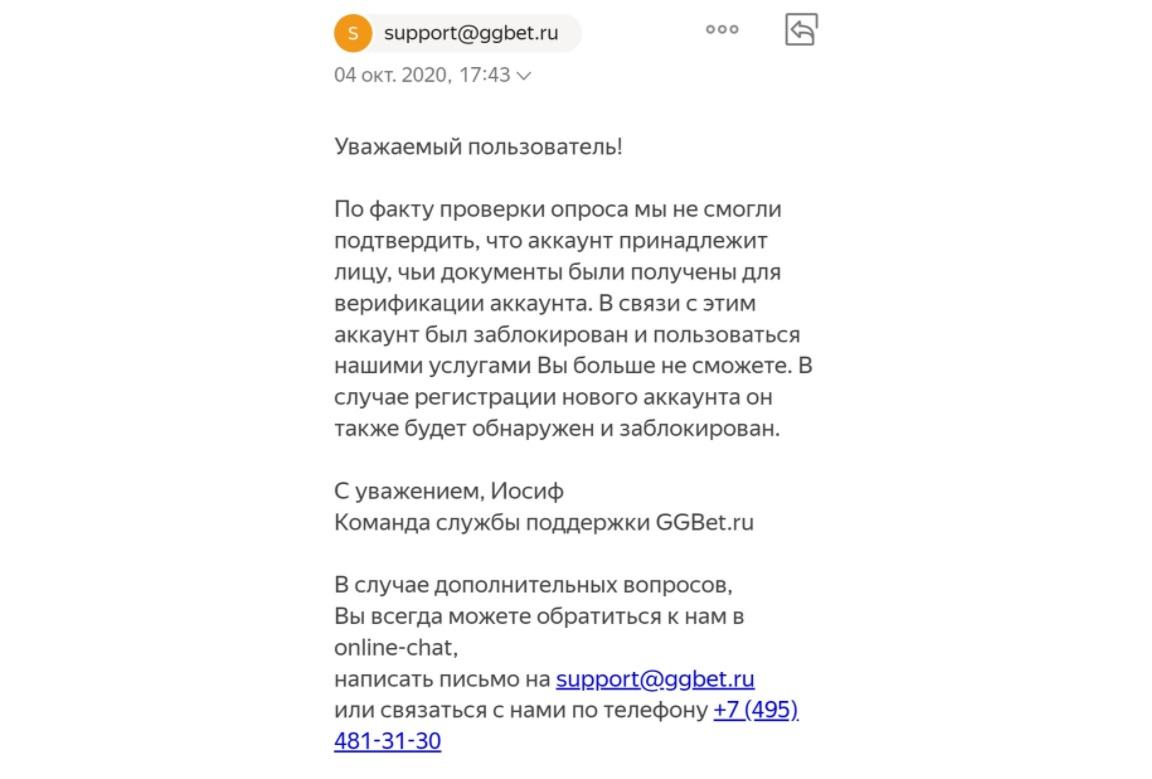 блокировка id в ggbet