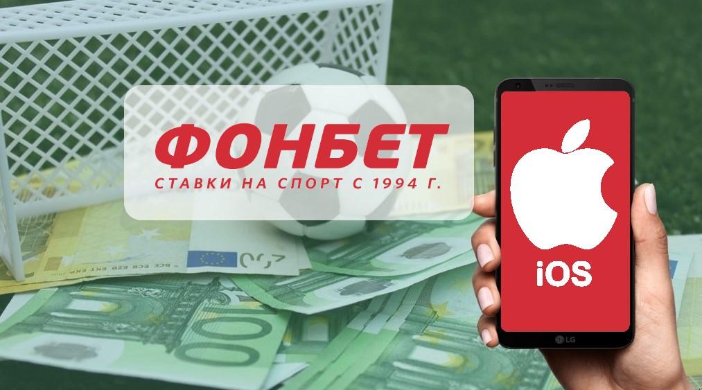 Фонбет скачать мобильное приложение на айфон