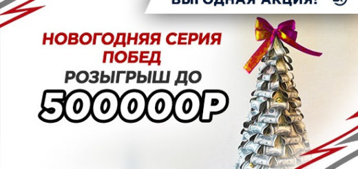 novogodnyaya-seriya-pobed-novaya-akciya-ot-bukmekera-fonbet