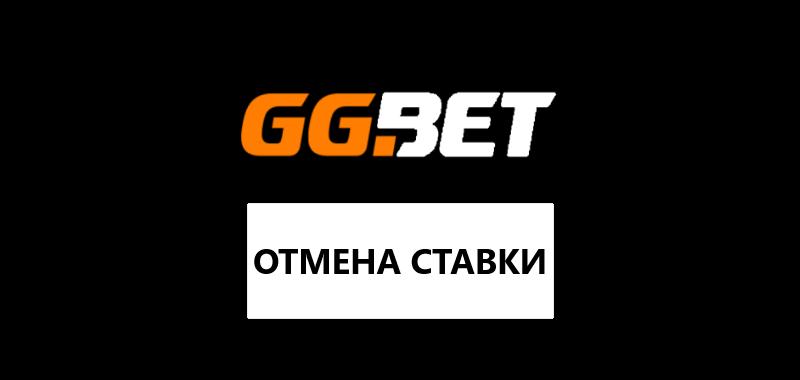 Отмена ставки в GG bet