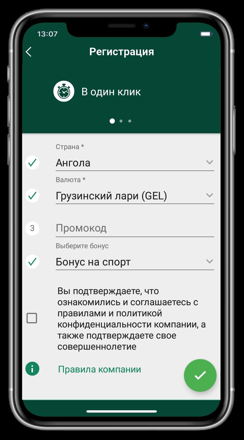 Регистрация в бетвиннер iOS