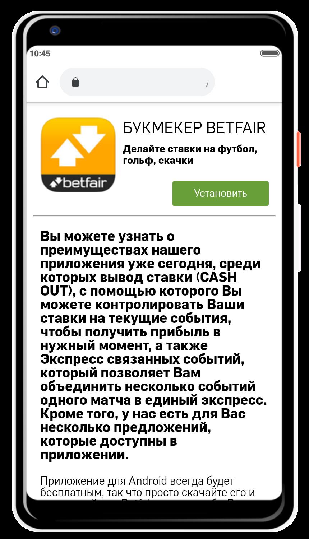 Установка приложения Бетфаир