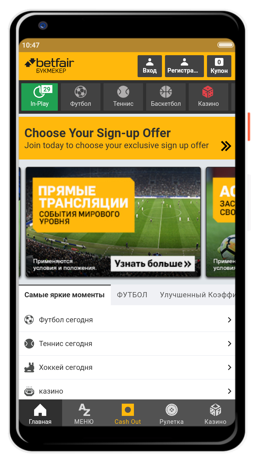 android betfair