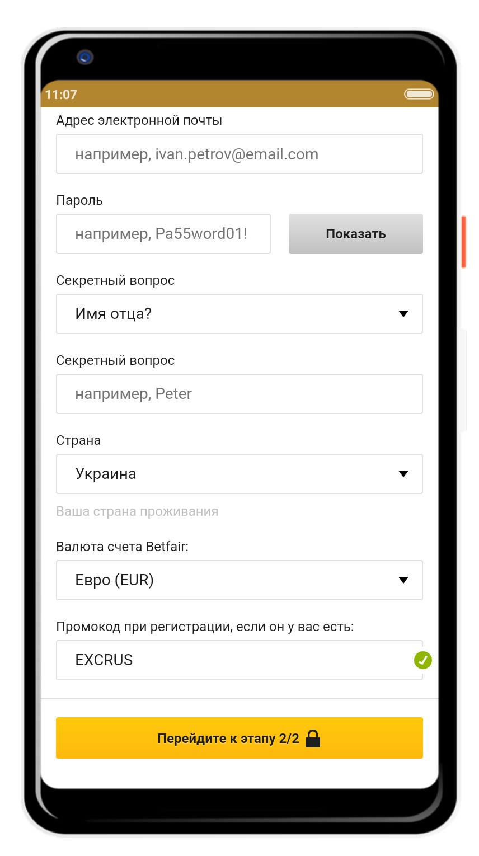 Регистрация через приложение бетфаир андроид