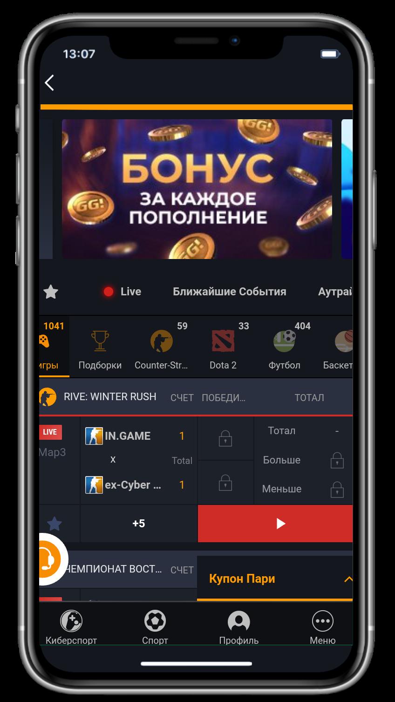 Ггбет приложение на iOS