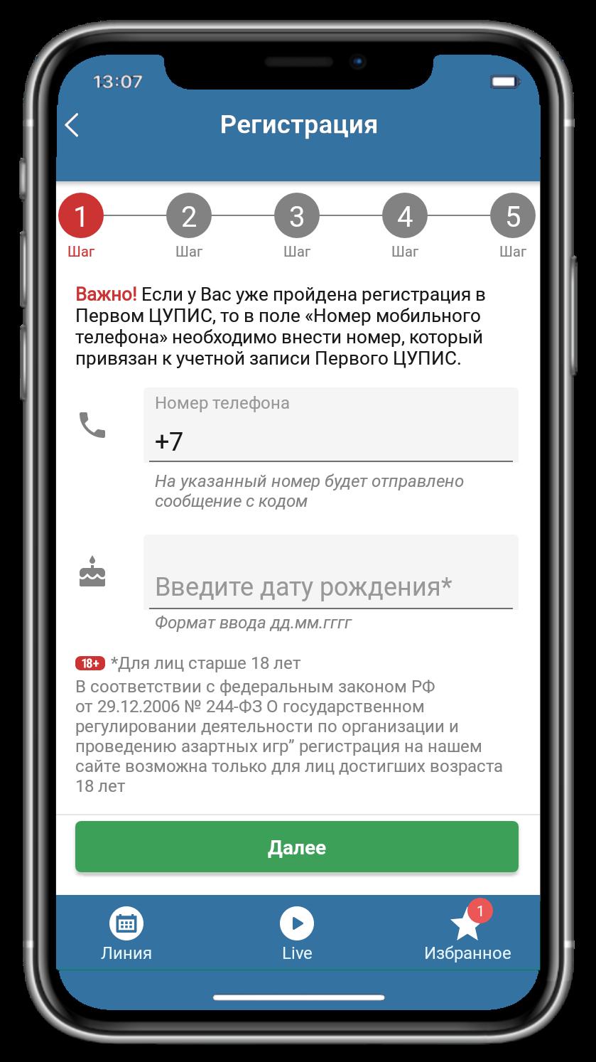 Регистрация в приложении айфон