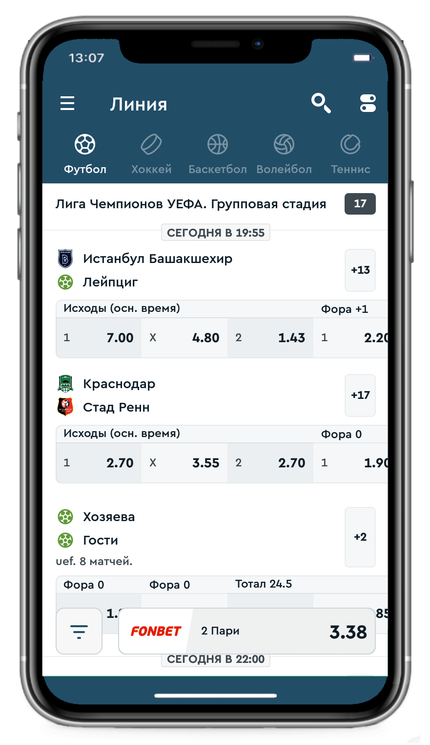 Линия iOS