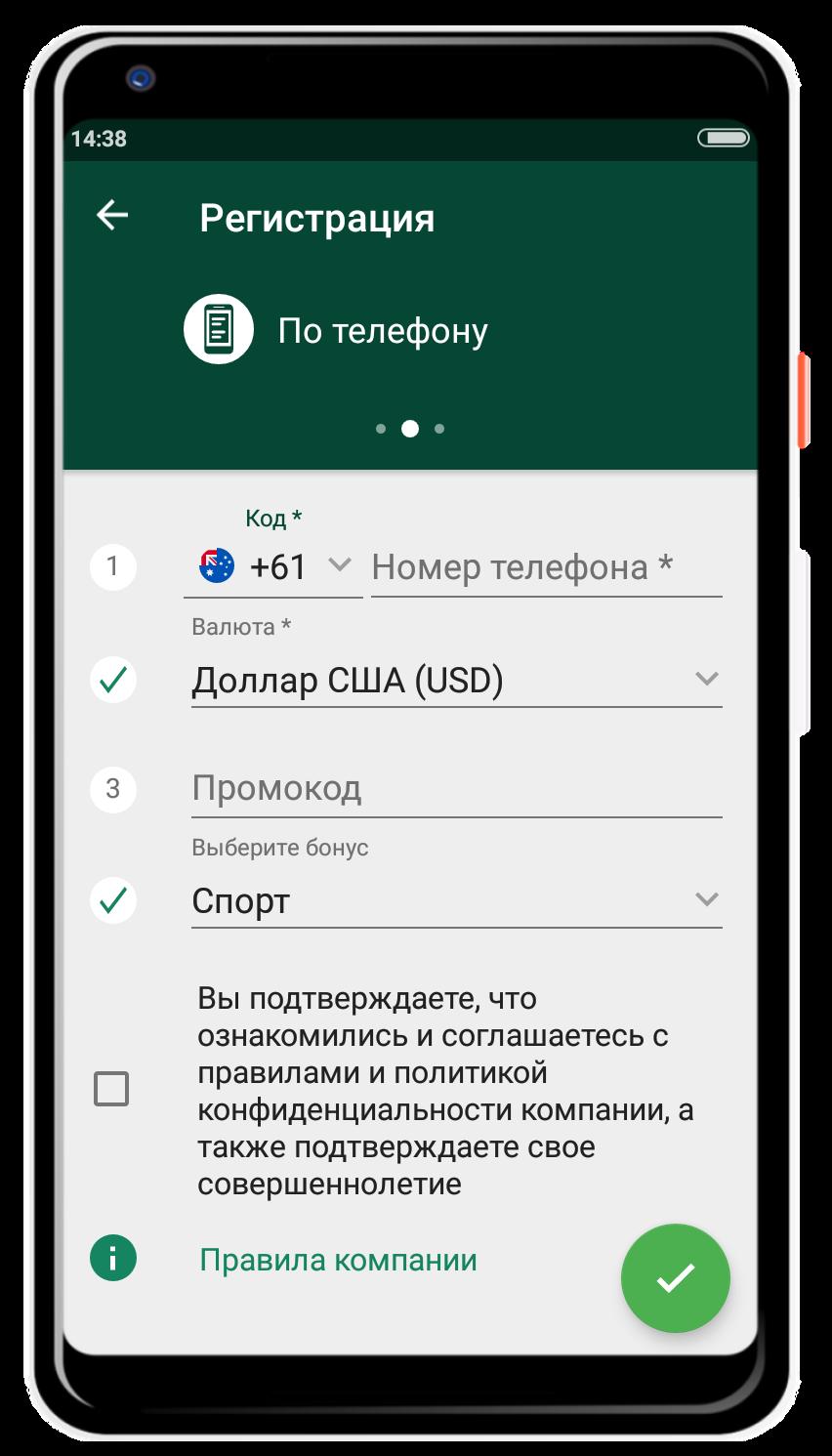 Регистрация через приложение андроид