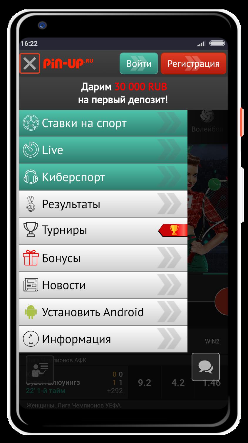 Меню мобильной версии