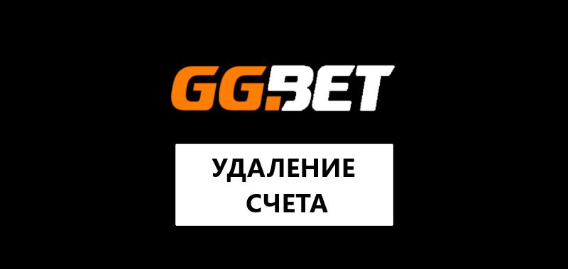 GGbet: удаление аккаунта