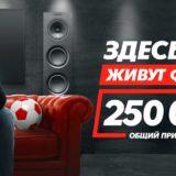 BK-Leon-nachislyaet-bonus-za-stavki-na-futbol-1