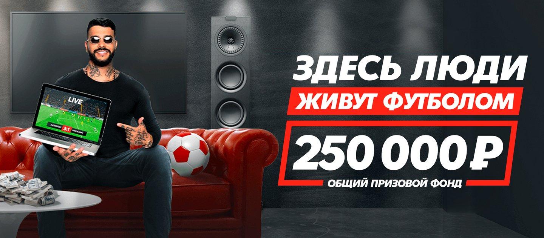 БК «Леон» проводит последний этап масштабной акции на 4 миллиона рублей
