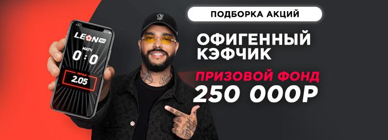 «Леон» проводит акцию на 250000 рублей за ставки с крупной котировкой
