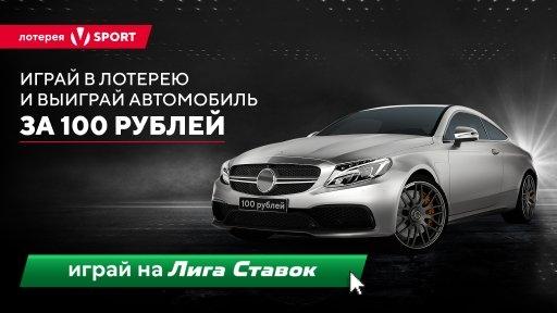 «Лига Ставок» проводит акцию с розыгрышем Mercedes C-Class