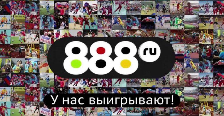 БК 888.ru дарит фрибет на 30000 рублей за ставки на топ-соревнования