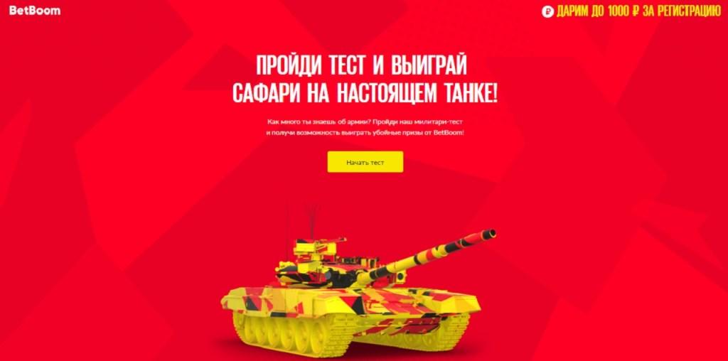 BetBoom разыгрывает сафари на боевом танке в честь 23 февраля