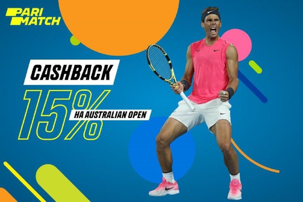 Париматч возвращает 15% за ставки на Australian Open