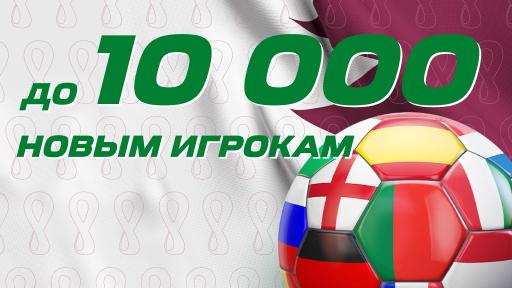 «Лига Ставок» выдает новичкам бонус в честь старта отбора к ЧМ-2022