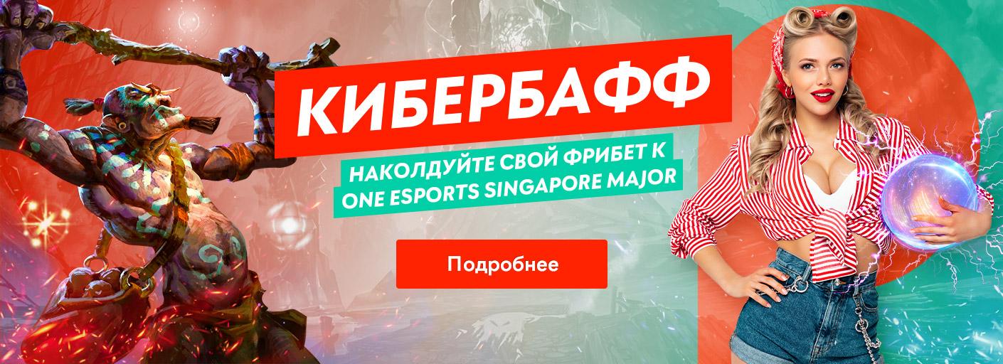 Pin-up.ru проводит акцию под названием «Кибербафф»