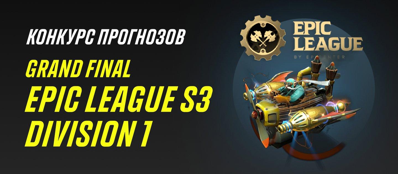 Париматч проводит конкурс прогнозов на финал Epic League по Dota 2