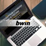 bwin-ru