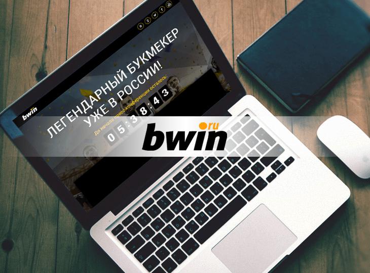 Bwin.ru прекратил свою деятельность на территории России