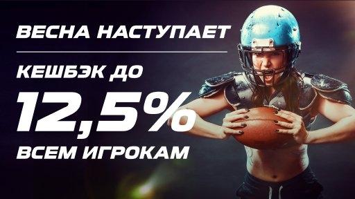 «Лига Ставок» выдает кешбэк до 12,5% в честь наступления весны