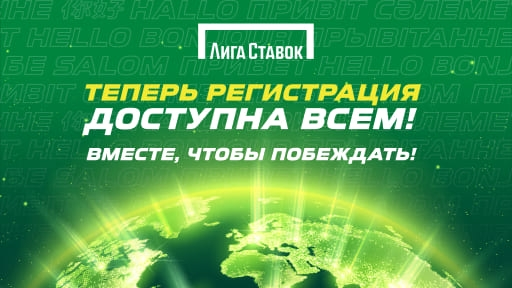 «Лига Ставок» открыла для нерезидентов Российской Федерации