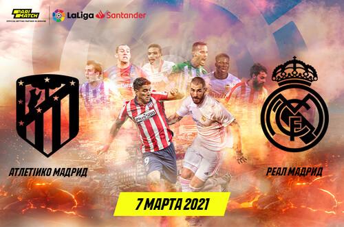 Parimatch проводит конкурс прогнозов на матч «Атлетико» – «Реал»