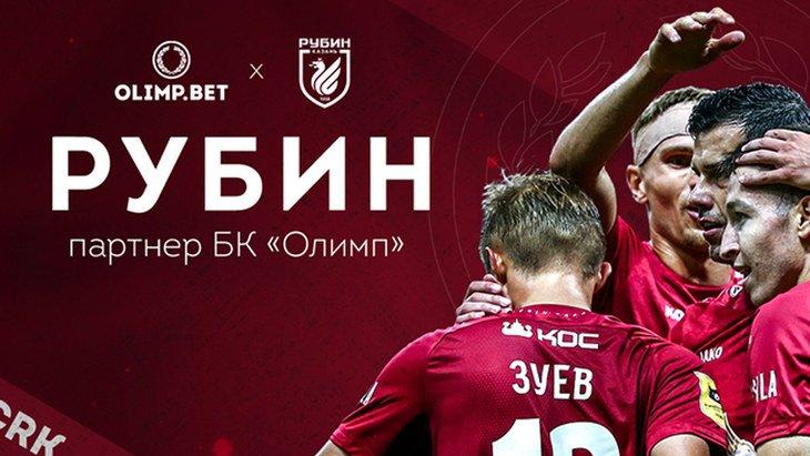 Букмекерская компания «Олимп» стал партнером казанского «Рубина»