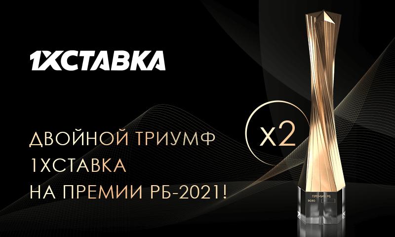 Букмекер 1xСтавка выиграл две награды на премии RB Awards 2021