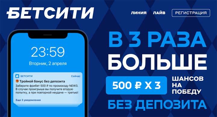 Букмекер «Бетсити» предлагает новичкам три фрибета по 500 рублей