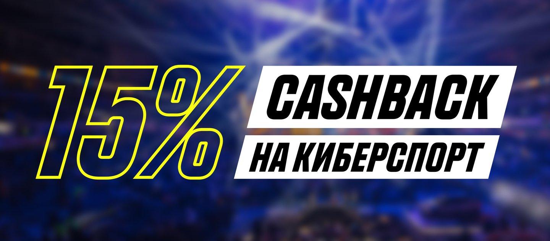 БК Париматч выдает 15% бонус за ставки на киберспорт