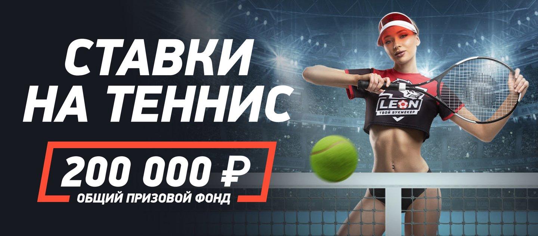 Букмекер Леон выдает бонус за пари на теннис с наивысшим коэффициентом