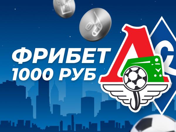 Бетсити выдает 1000 рублей за ставку на финал Кубка России-2021