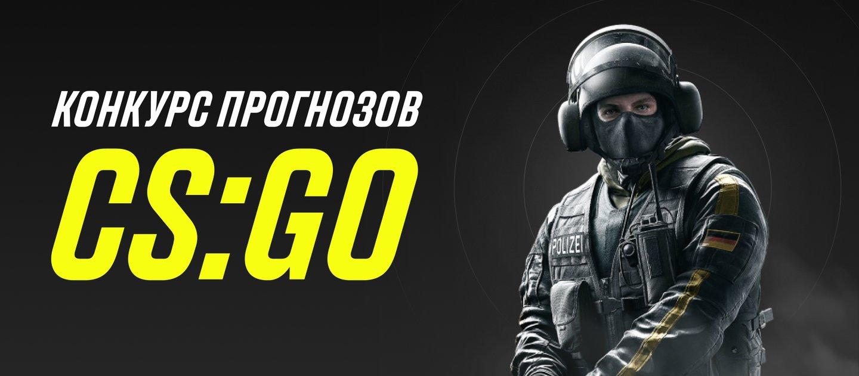 Париматч выдает бонус до 100 000 рублей за прогнозы на турниры по CS:GO