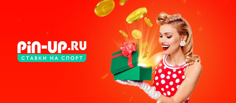 БК Pin-up.ru вернёт 100% от суммы проигранного экспресса фрибетами