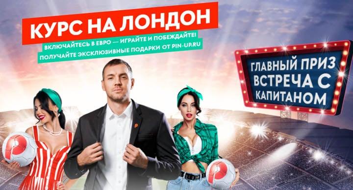 Pin-up.ru разыгрывает встречу с Дзюбой и другие призы за ставки на Евро-2020