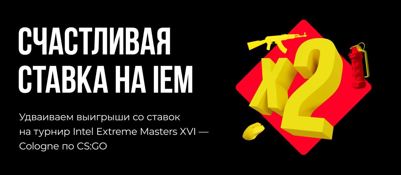 BetBoom удваивает выигрыш со ставок на турнир Intel Extreme Masters XVI