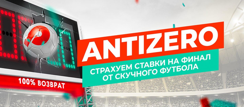 БК Pin-Up.ru страхует ставку на финал Евро-2020